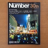 Sports Graphic Number PLUS April 2010 創刊30周年特別編集 Numberが見たスポーツと世相 1980~2010 - 湘南☆浪漫