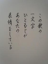 ペン字五行歌 - 風祭智秋の五行歌ブログ