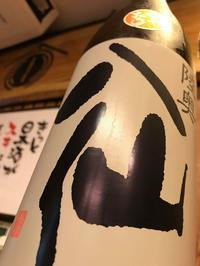 【日本酒】陸奥八仙ひやおろし純米吟醸無濾過生詰華吹雪55蔵元低温熟成ver限定29BY - 愉酒屋ノ熱血地酒伝 ver.1