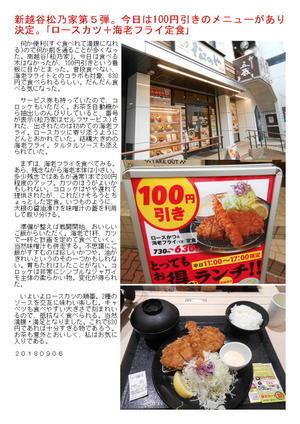 新越谷松乃家第5弾。今日は100円引きのメニューがあり決定。「ロースカツ+海老フライ定食」