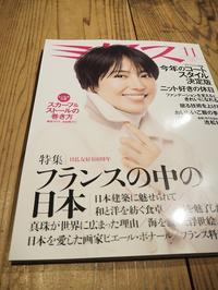 文化出版局刊ミセス11月号掲載のお知らせ - うつわshizenブログ