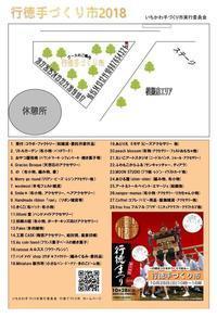 行徳手づくり市ブース案内とチラシです - いちかわ手づくり市実行委員会        http://www.ichikawatezukuri.com/