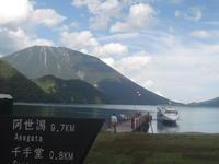 夏の思い出(日光、結構、西ノ湖です。) - 活花生活(2)