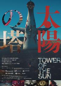 未来の塔 - 浜本隆司ブログ オーロラ・ドライブ