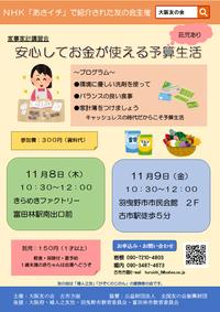 家事家計講習会を開催します。 - 大阪友の会古市方面