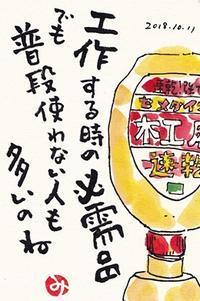 浦和での絵手紙展とエアメール - きゅうママの絵手紙の小部屋