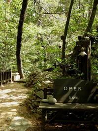 長野そぞろ歩き:カフェ・たび茶&森のおうち - 日本庭園的生活