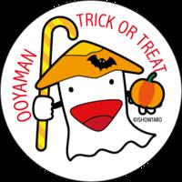 10/13(土)発売の新作オオヤマン缶バッジ!など。 - いせはらのご当地キャラクター「オオヤマン」のブログ