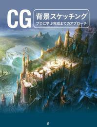 2018年10月新刊タイトルCG背景スケッチング - グラフィック社のひきだし ~きっとあります。あなたの1冊~