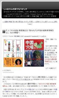 藤村幸義氏の講演会案内、小林さゆりさんのブログに掲載された。ありがとうございます。 - 段躍中日報