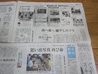 東日本大震災から、7年7ヶ月。 - タビノイロドリ
