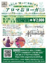 11/27(火)  アロマ&ヨガ workshopのお知らせ - *Mrs.aromaさんちのちいさな暮らし*