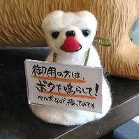 ゴン太呼び鈴 - 羊毛フェルト男(羊毛フェルトマン)