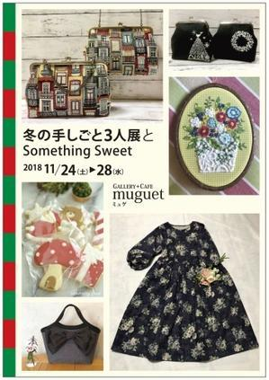 冬の手しごと3人展とSomething Sweet - Something Sweet