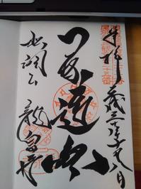 竜泉寺のネコさん - ashuとnamyのよもやま日記 Season.2