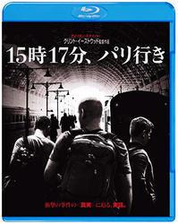 """c527 """" 15時17分、パリ行き """" Blu-ray2018年10月12日 - 侘び寂び"""