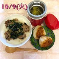 今週のお弁当(10/9~10/12) - 仕事・子育て・家事のテンコ盛り生活