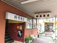 柳家食堂 - 麹町行政法務事務所