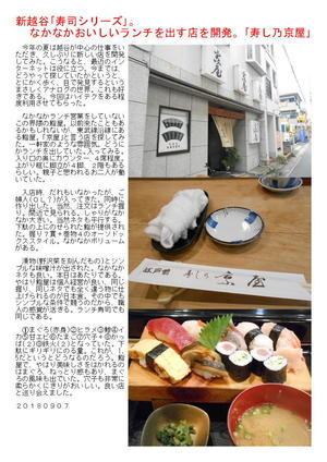 新越谷「寿司シリーズ」。なかなかおいしいランチを出す店を開発。「寿し乃京屋」