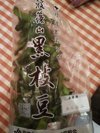 丹波黒枝豆 - マッジョーレ