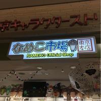 なめこ市場@東京キャラクターストリート - まいにちがにちようびー全てが薄っぺらい、いもこの毎日ー
