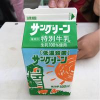 特別牛乳サングリーン@こどもの国 - まいにちがにちようびー全てが薄っぺらい、いもこの毎日ー