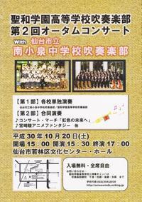 【宣伝】聖和学園高等学校吹奏楽部第2回オータムコンサートのお知らせ - 吹奏楽酒場「宝島。」の日々