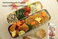 鶏のフライ和風弁当&今日の御出勤御膳 - おばちゃんとこのフーフー(夫婦)ごはん