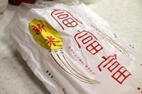 富山のお米「富富富ふふふ」 - 登志子のキッチン