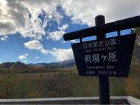 週末温泉旅行☆秋の戦場ヶ原 - パルシステムのある生活♪