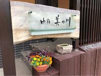 週末温泉旅行☆ゆ宿美や川「のあざみ」のお部屋 - パルシステムのある生活♪