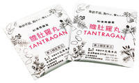 膽肚羅丸(たんとらがん)和漢胃腸薬パッケージ用イラスト - RT ART