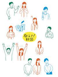 「教えて!財団 andF」動画 vol.3   アニメーション用イラスト - RT ART