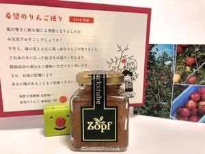 希望のりんご で Zopfジャム - パンダのぶつくさ
