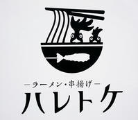 石川県ラーメン部6係「ハレトケ」山代温泉 - 酎ハイとわたし