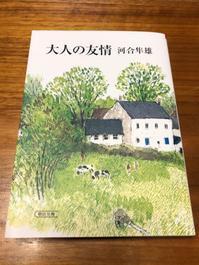 Coffee Time Books『大人の友情』 - 海の古書店