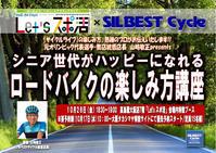10/26(金)統括店長 山崎 ロードバイクの楽しみ方講座 - ショップイベントの案内 シルベストサイクル