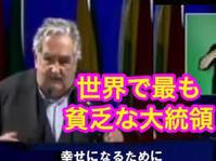 日本人の心に響く、ムヒカ大統領の庭先スピーチ - 吉祥寺マジシャン『Mr.T』