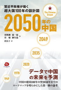 日本僑報社の最新刊『2050年の中国』、発売開始! - 段躍中日報
