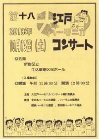 大江戸ハーモニカコンサート - クロマチック・ハーモニカ教室クラブ活動