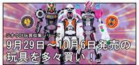 【漫画で雑記】9月29日~10月6日発売の仮面ライダージオウ玩具で遊ぶぞ! - BOB EXPO