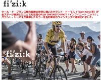 fi'zi:k R1B インフィニート ニット新色発売! - 自転車屋 サイクルプラス note