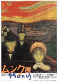 ムンク展 - Art Museum Flyer Collection