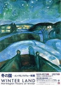 冬の国ムンクとノルウェー絵画 - Art Museum Flyer Collection