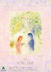 シャガールダフニスとクロエー - Art Museum Flyer Collection