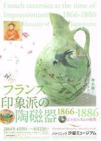 フランス印象派の陶磁器 - Art Museum Flyer Collection