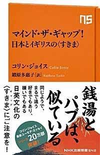 マインド・ザ・ギャップ!日本とイギリスの〈すきま〉 - TimeTurner