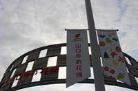 山口ゆめ花博〜山口県・阿知須〜 - ある日ある時