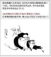 悪の枢軸中韓朝東京カラス - 東京カラスの国会白昼夢