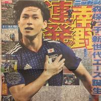 日本vsパナマ - 湘南☆浪漫